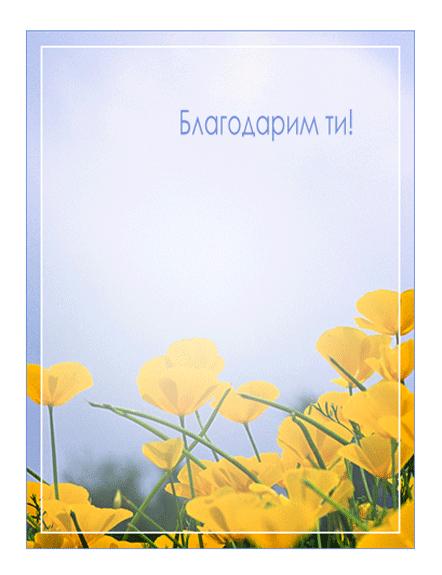 Благодарствена картичка за административен служител (фото фон)