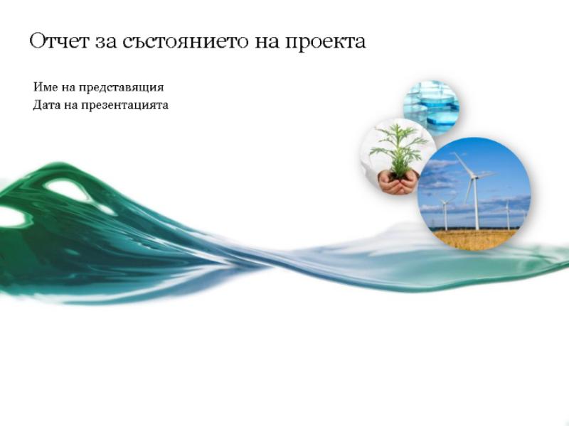 Презентация на отчет за състояние на проект