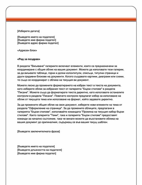 "Циркулярно писмо (тема ""Стандартни"")"