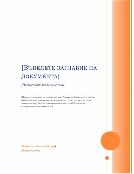 """Отчет (тема """"Еркер"""")"""