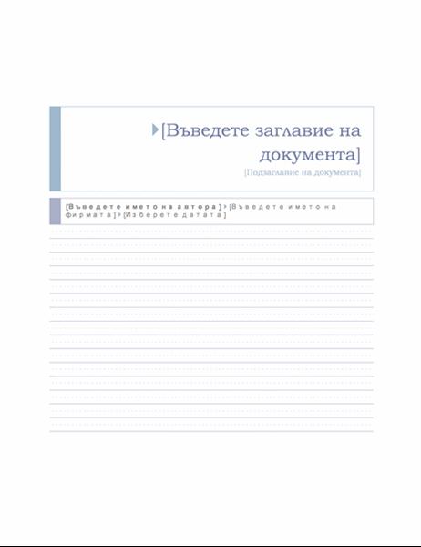 """Отчет (тема """"Произход"""")"""