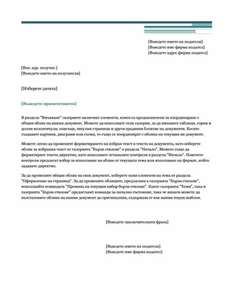 """Писмо (тема """"Градски"""")"""