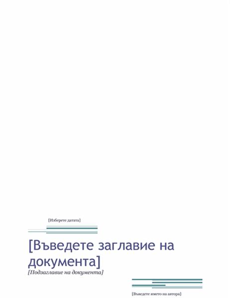 """Отчет (тема """"Градски"""")"""