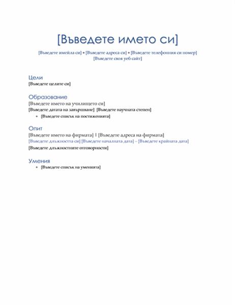 """Автобиография (тема """"Ръководител"""")"""