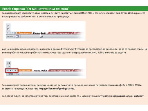"""Excel 2010: справочна работна книга """"От менютата към лентата"""""""