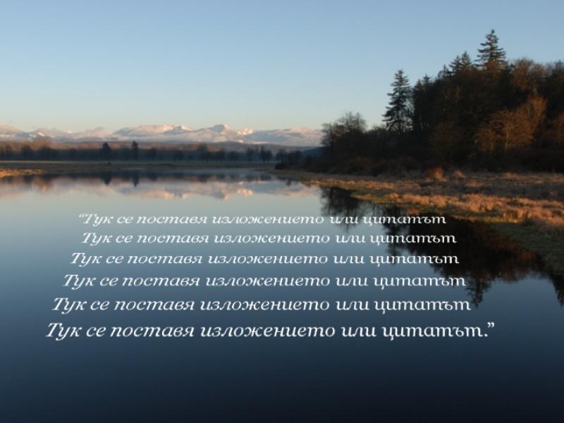 Картина с цитат в перспектива