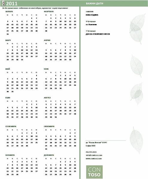 Малък бизнес календар (произволна година, пон-нед)