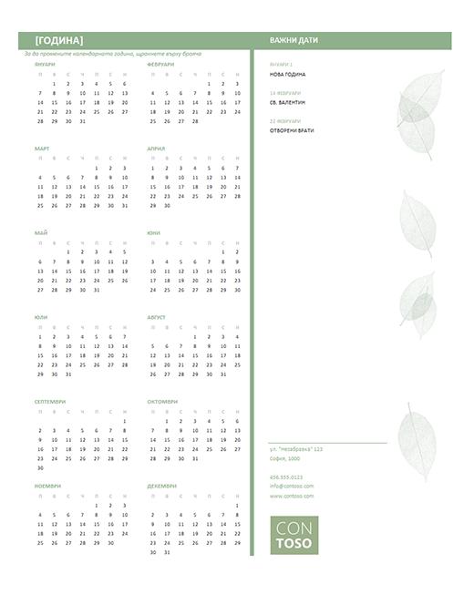 Календар за малка фирма (произволна година, пон – нед)