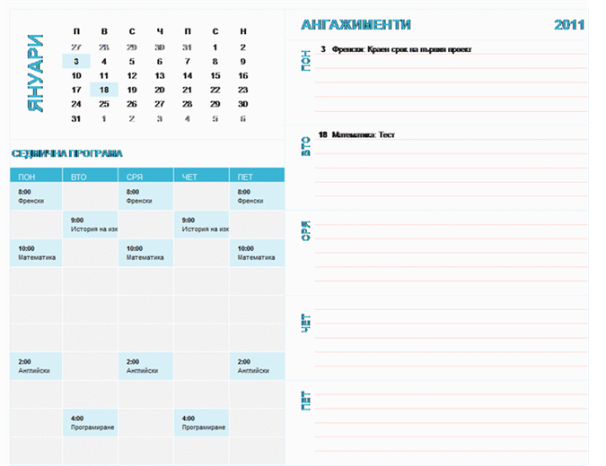 Ученически седмичен календар за планиране (произволна година, пон-нед)