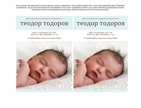 Съобщение за раждане на момче