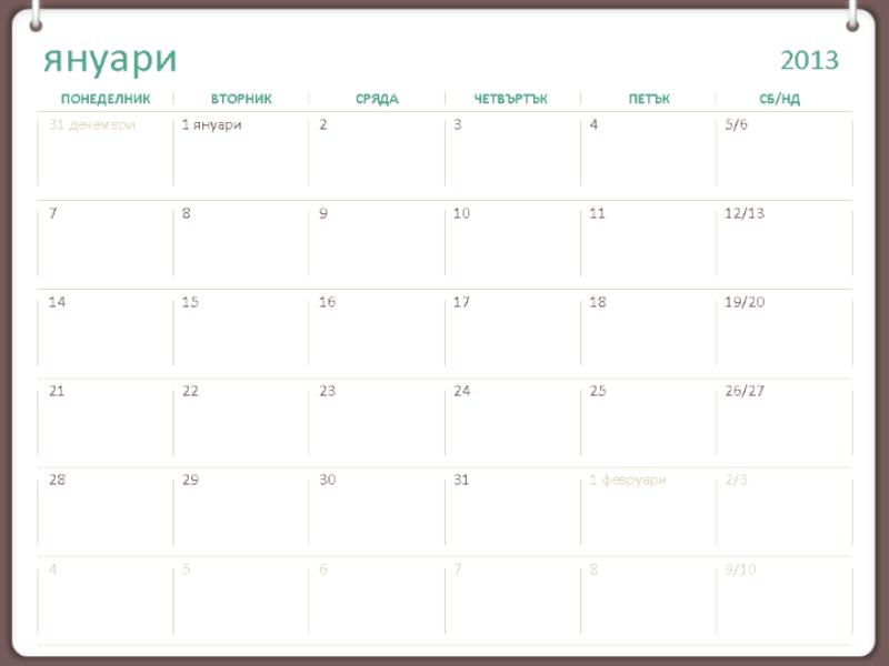 Календар за 2013 г. (модел с два пръстена) (пон-нед)