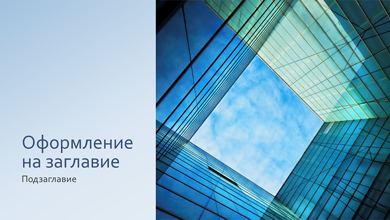 Бизнес маркетингова презентация със стъклен куб (широк екран)