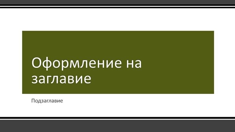 Презентация с раирана черна рамка (за широк екран)