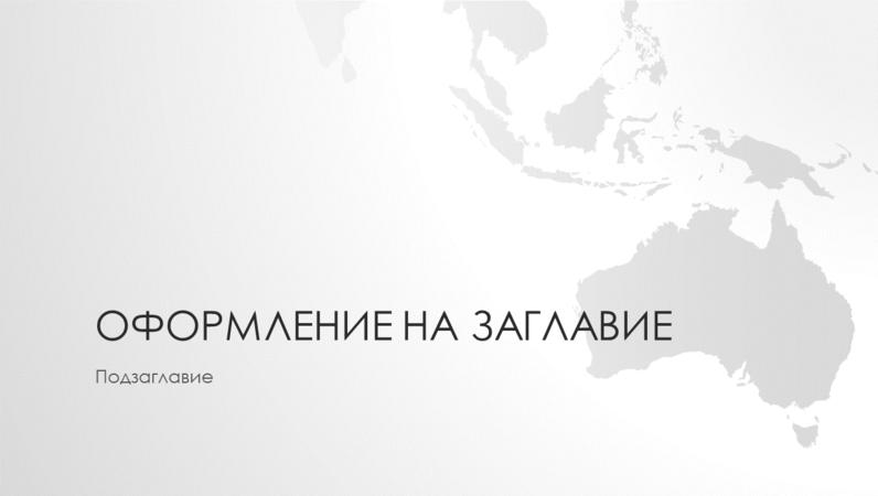 Серия световни карти – презентация с континента Австралия (за широк екран)