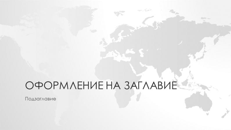 Серия световни карти – презентация с карта на света (за широк екран)