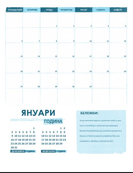 Академичен календар П - Н (всяка година)
