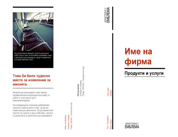 Сгъната на три брошура (Червено и черно)