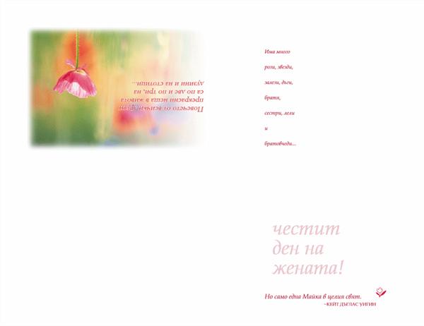 Картичка за Деня на жената (акварел)