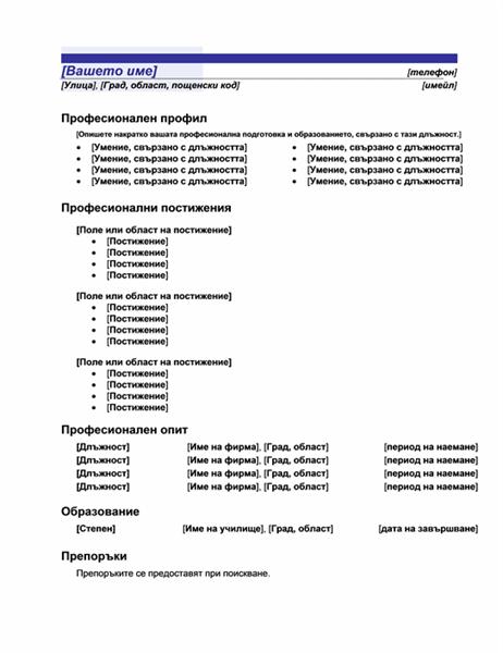 Функционална автобиография (Дизайн със синя линия)