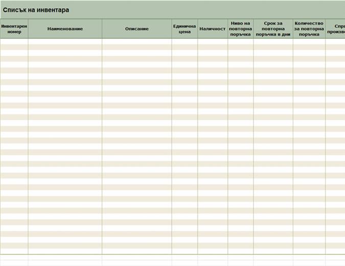 Списък на инвентара
