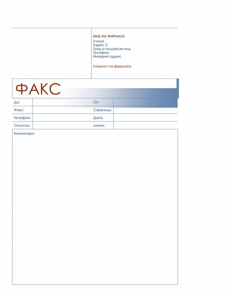 Заглавна страница на факс (синя тема)