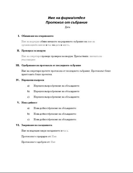 Протокол от официално събрание