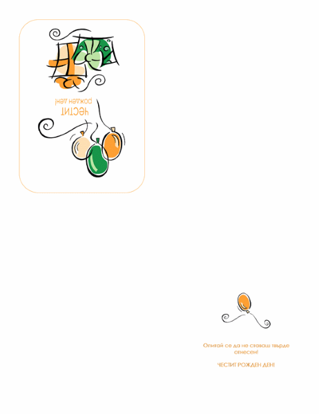 Картичка за рожден ден (с балони)