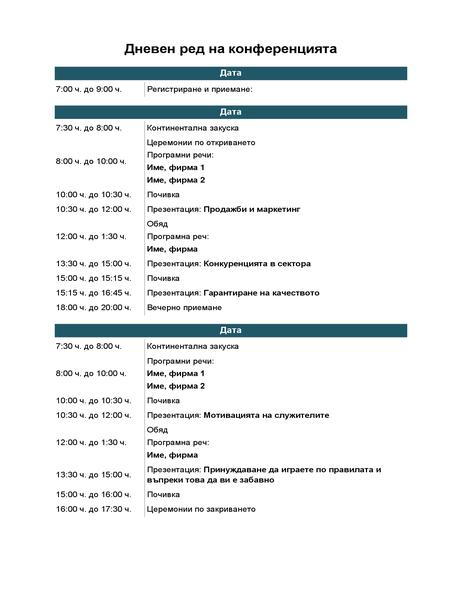 Дневен ред за конференция