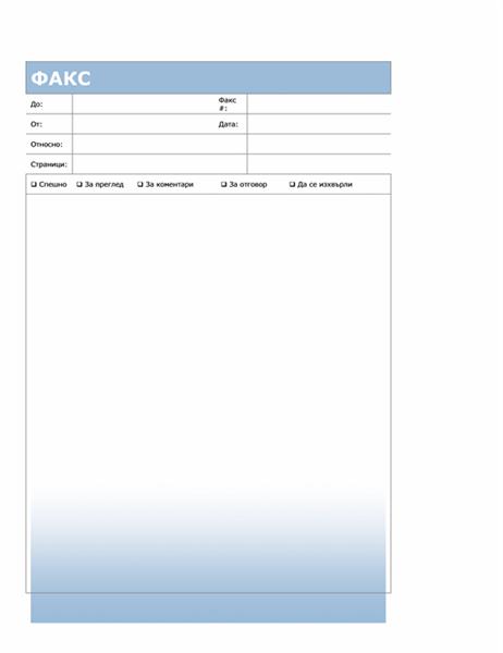 Заглавна страница на факс (тема с гама на синьото)