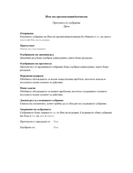 Протокол за организационно събрание (дълга форма)