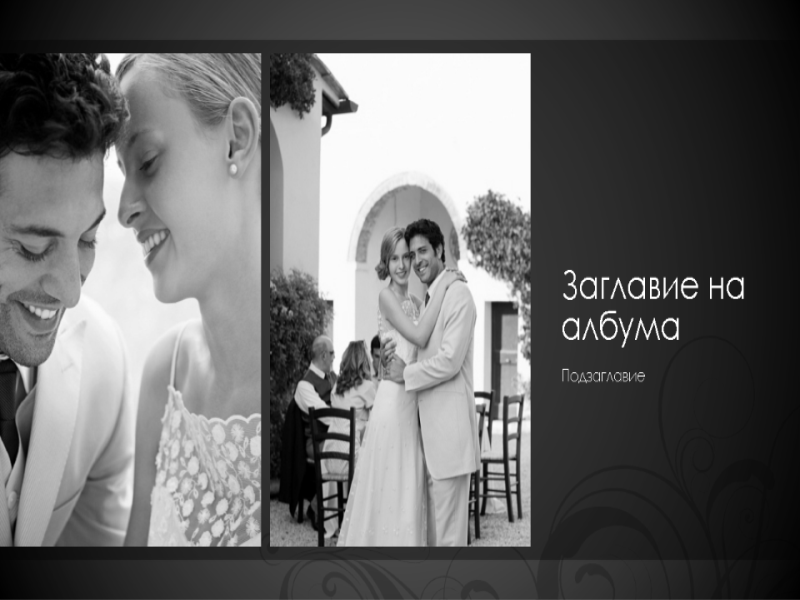 Сватбен фотоалбум, бароков модел в черно и бяло (за широк екран)