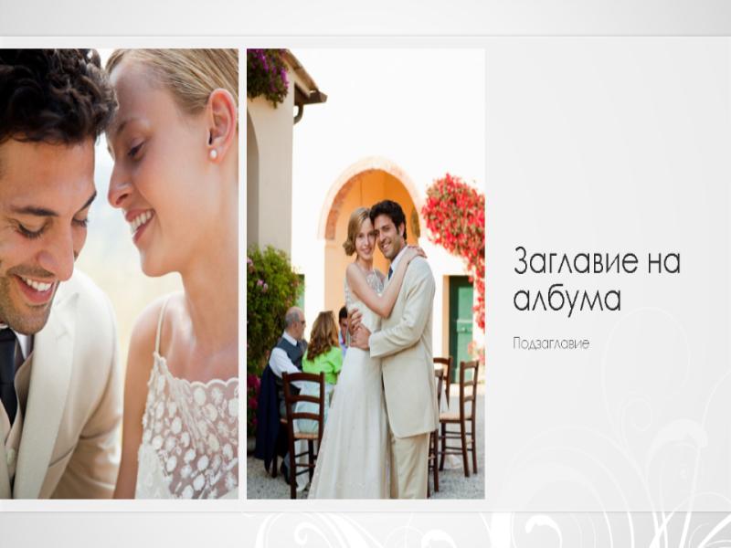 Сватбен фотоалбум, бароков модел в сребристо (за широк екран)