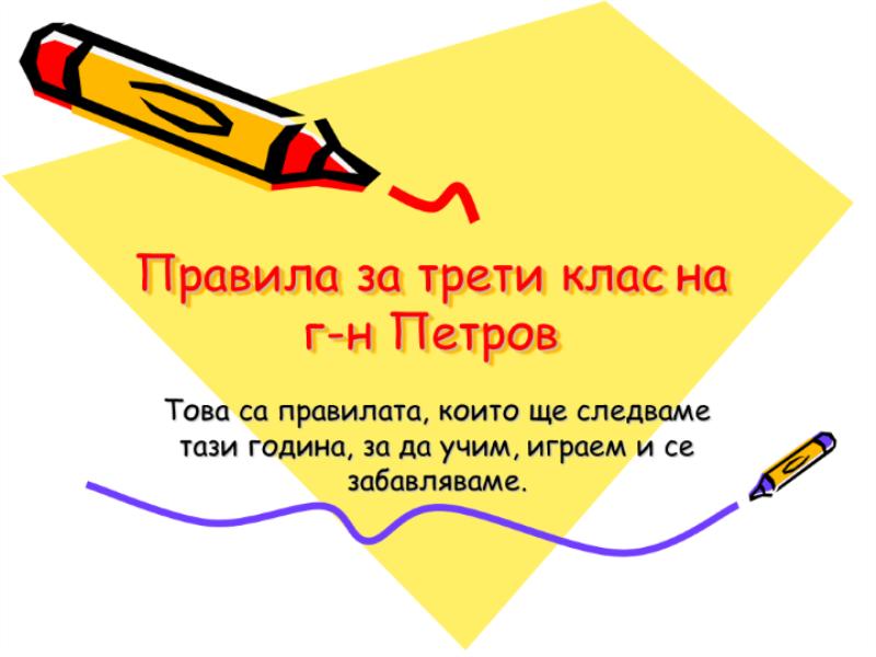 Правила за трети клас