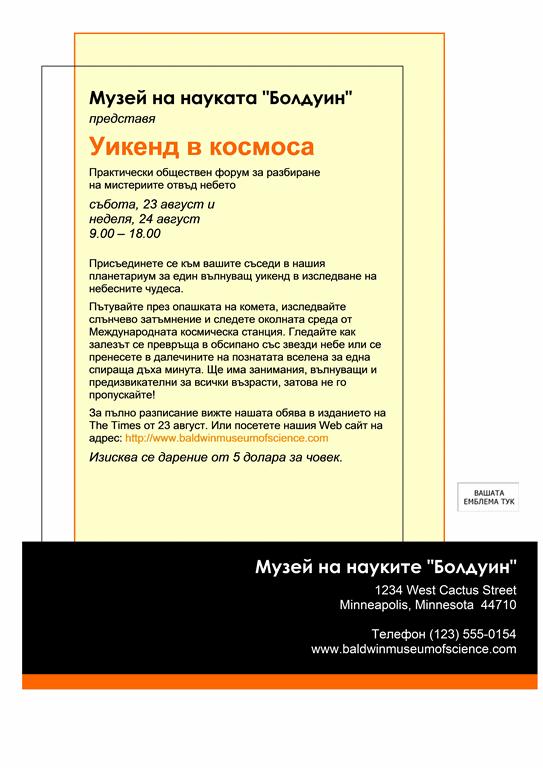 Листовка за събитие (8.5x11, едностранна)