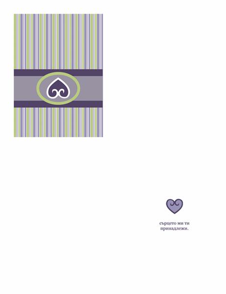 Любовна картичка (лилав модел)