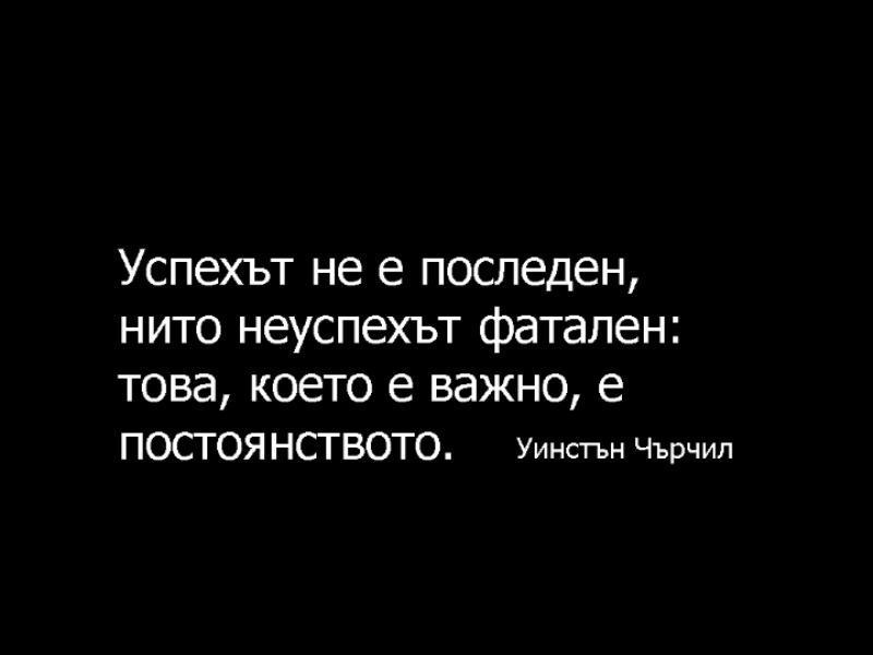 Слайд с цитат на Уинстън Чърчил