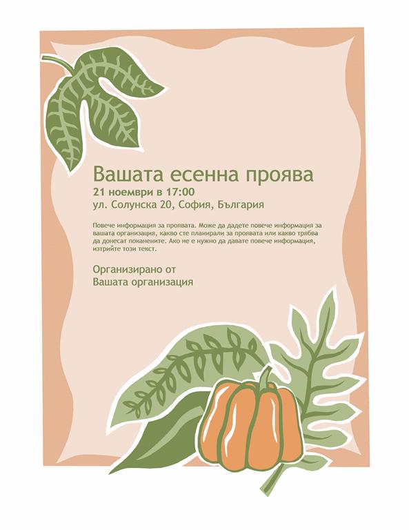 Листовка за есенна проява (с тиква)