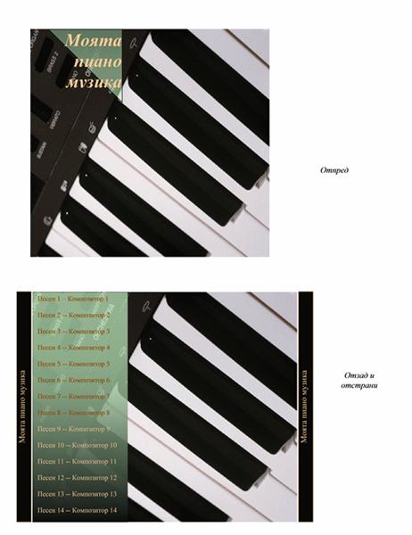 Обложка на кутия на компактдиск (дизайн за пиано музика)