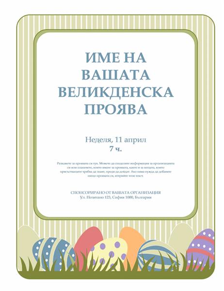 Листовка за Великден (с яйца)