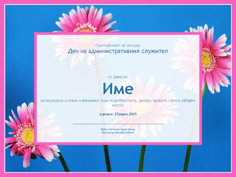 Сертификат за административен служител (фото фон)
