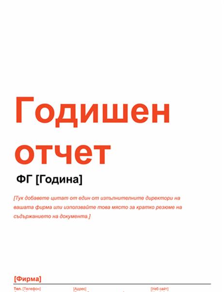 """Годишен отчет (модел """"Червено и черно"""")"""