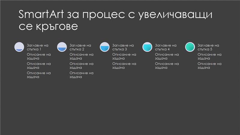 SmartArt слайд за процес с увеличаващи се кръгове (сиво и синьо на черно), широк екран