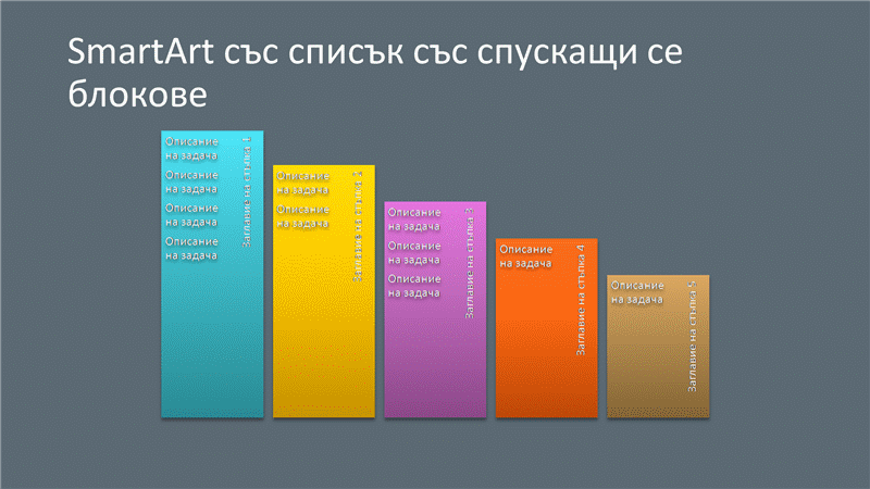 SmartArt слайд със списък със спускащи се блокове (многоцветно на сиво), широк екран