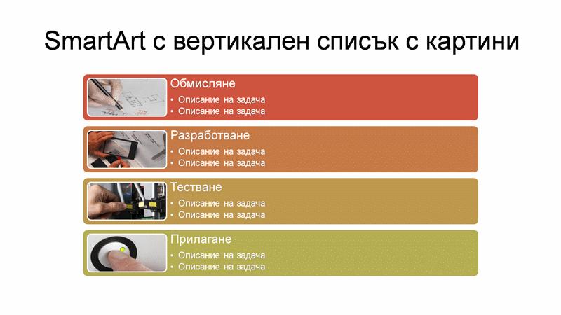 SmartArt слайд с вертикален списък с картини (многоцветно на бяло), широк екран