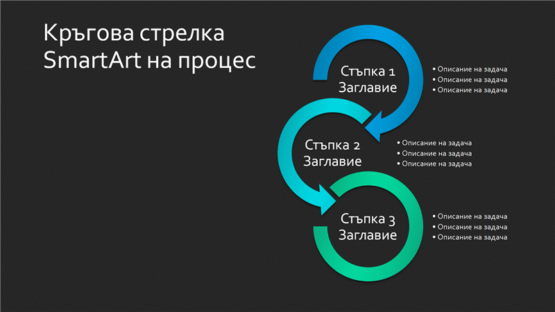 SmartArt слайд за процеси с кръгли стрелки (синьо-зелено на черно), широк екран