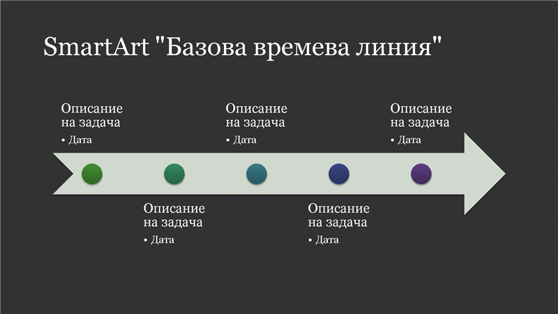 """SmartArt графика """"Базова времева линия"""" (бяло на тъмносив фон), широк екран"""