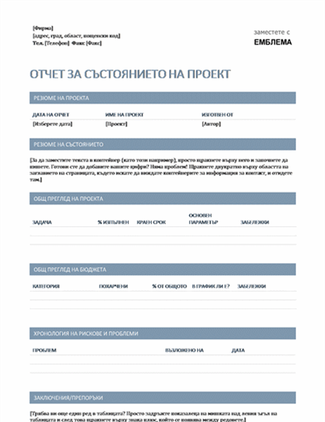 Отчет за състоянието на проект