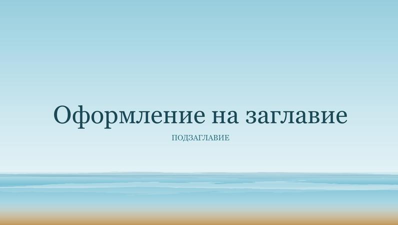 Презентация с изображение на океан (широк екран)