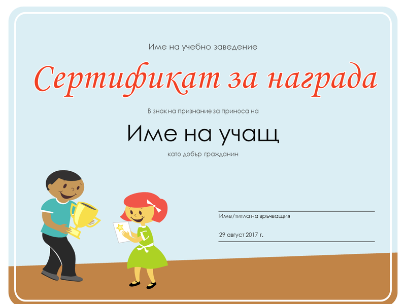 Сертификат за награда (ученици в основното училище)