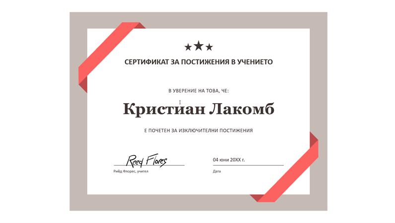 Сертификат за начетеност (официална синя граница)